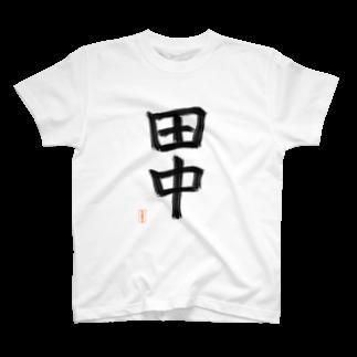 奥野亮の苗字シリーズ T-shirts