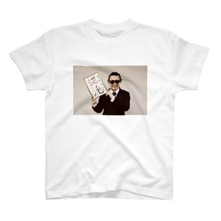 シン元号(混沌(カオス))発表 T-shirts