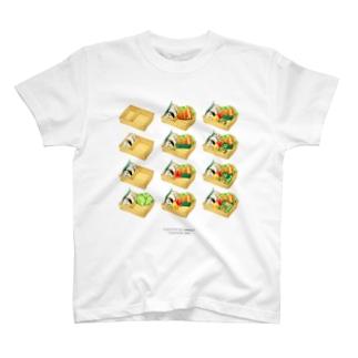 「おべんとできた」 T-shirts