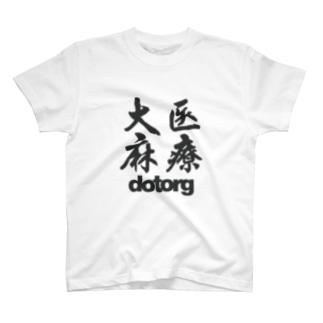 医療大麻dotオルグ  T-shirts