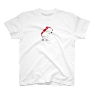 スタンプの残骸 T-shirts