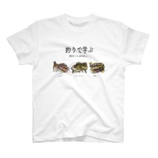 釣りで学ぶ T-shirts