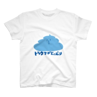 とらうまうんこ T-shirts