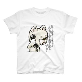 黒電話シュガ〜 T-shirts