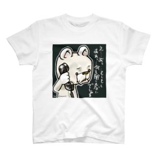 ブラック黒電話シュガ〜 T-shirts