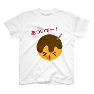 あついで〜 T-shirts