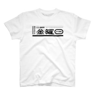 金玉キラキラ金曜日 ブラック T-shirts