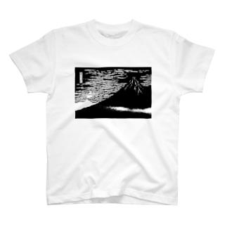 凱風快晴(白黒) T-shirts