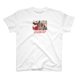 ごしと恋に落ちずにはいられないtシャツ T-shirts