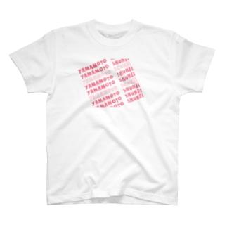 【復刻】ファイヤー山本 王者なるこう着用モデル T-shirts
