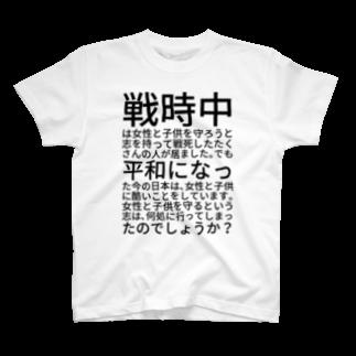 Miracke Happy Bareの女性と子供を守ろう T-shirts