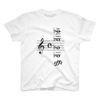 【楽譜】ドイツ音名「下衆の極み」 T-shirts
