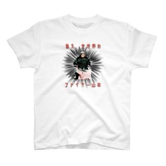 ファイヤー山本博覧会 T-shirts