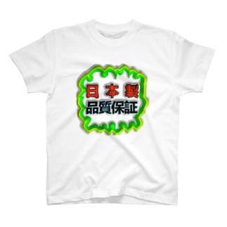 日本製 T-shirts
