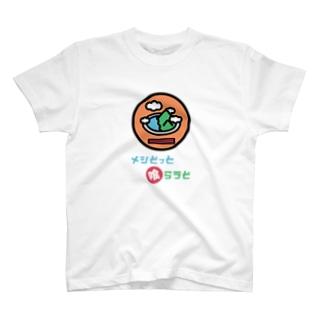メシどっと喰らうど T-shirts