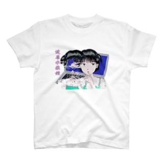 健康水族館 T-shirts