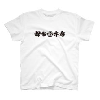 母乳水遁 T-shirts