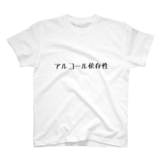 アルコール依存症 T-shirts