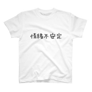 情緒不安定 T-shirts