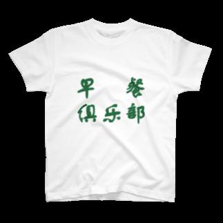 SHOPのGOOD MORNING T-shirts