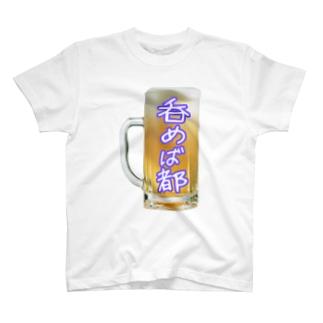 呑めば都 T-shirts