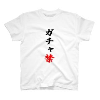 ガチャ禁 T-shirts