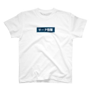 リーク情報 T-shirts