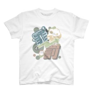 罪と罰 T-shirts