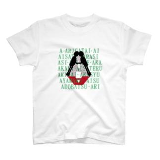 人文字A T-shirts