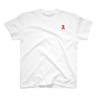 1,200円の寄付・ワンポイントなス(赤) T-shirts