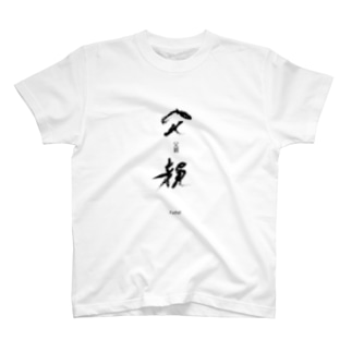 ALPHA漢字 父親Tシャツ T-shirts