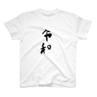 新元号 令和シリーズ T-shirts