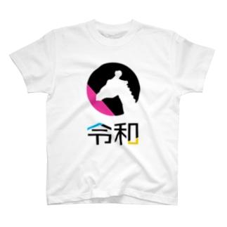 新元号:令和 記念 kirinsan.inc/令和 T-shirts