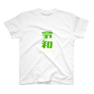新元号【令和】スペシャル T-shirts