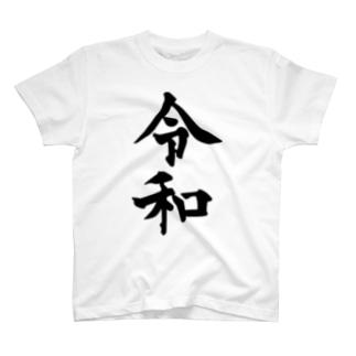 新元号、令和 T-shirts