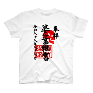<BASARACRACY>婆娑羅宮御朱印柄(令和末広がりver.) T-shirts