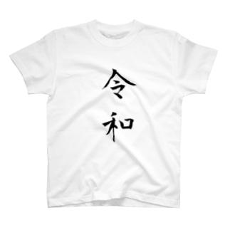 「令和」ロゴ T-shirts