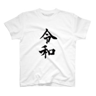 令和Tシャツ T-shirts
