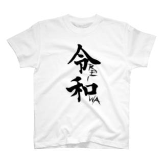 新元号(前面プリント) T-shirts