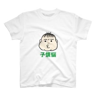 子煩悩860 T-shirts