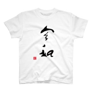 新元号 令和 REIWA ALPHA漢字シリーズ T-shirts
