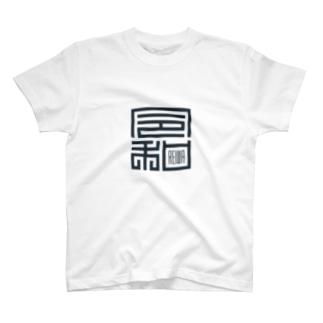 令和ロゴ T-shirts