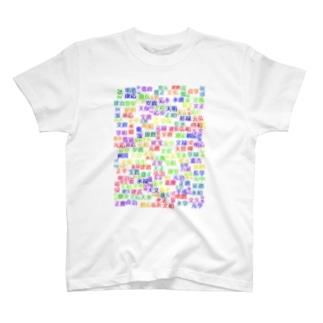 令和3 元号 T-shirts