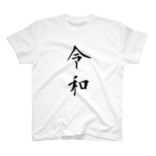 令和 reiwa T-shirts