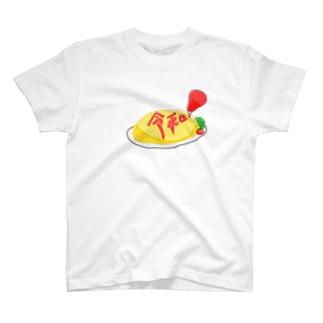 令和ライス T-shirts