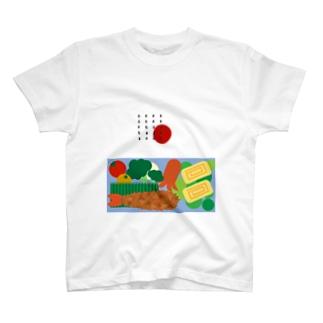 おいしいおべんとう T-shirts