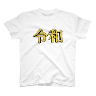 金の令和 T-shirts