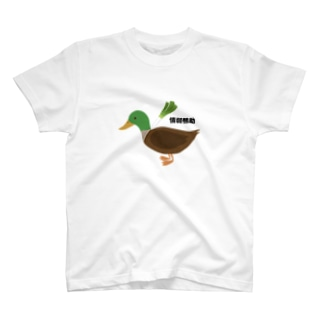 情弱鴨助 T-shirts