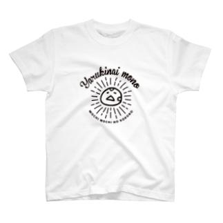 やるきない太陽 T-shirts