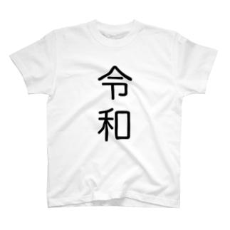 令和グッズ T-shirts